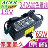 ACER 變壓器(原廠細頭)-19V,3.42A,65W,W700,P3-131,171,KP06503,NPADT1100F,65W-AS-A05