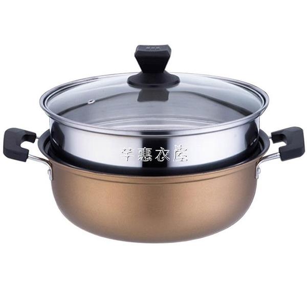 蒸籠 家家萊不黏鍋具湯蒸鍋二層28CM家用火鍋電磁爐鍋小蒸籠  快速出貨