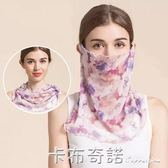防曬面罩全臉真絲口罩女薄款防紫外線夏季桑蠶絲透氣面紗 卡布奇諾