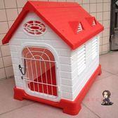 狗屋 戶外可拆洗狗房子室外狗籠犬舍塑料狗屋狗窩泰迪熊寵物窩T 2色
