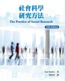 (二手書)社會科學研究方法 2013年