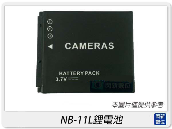 CANON NB-4L 防爆鋰電池( FORIXY 210 IS IXY 510 IS IXUS 100 IS 110 IS適用) NB4L 副廠電池
