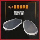 矽膠O型 X型腿 內八 外八 二合一專用鞋墊 後跟墊 男女通用 (2雙入)【AF02191-2】99愛買小舖