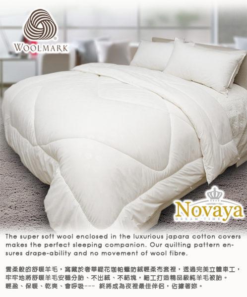 【英國NOVAYA】雙人100%澳洲純羊毛被 國際羊毛局鄭重推薦