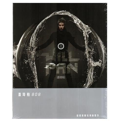 潘瑋柏 808  平裝盤CD(購潮8)