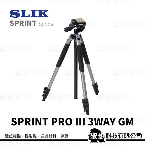 (第3代) SLIK SPRINT PRO III 3WAY GM 三腳架 最高160cm 承重2kg (含 SH-704E 三向雲台)【公司貨】