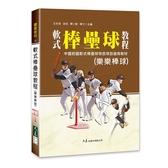 軟式棒壘球教程(樂樂棒球)