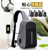 【現貨】USB充電 單肩包 斜挎包 胸包 防盜包 旅行戶外必備