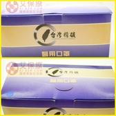 台灣精碳醫用口罩 粉紅色 藍色 綠色 可選購【艾保康】