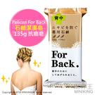 【配件王】現貨 日本製 Pelican For Back 背部專用 石鹼潔膚皂 135g 草本