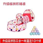 遊戲帳篷 兒童帳篷室內戶外游戲屋寶寶玩具嬰兒陽光隧道筒可投籃海洋球池 mks韓菲兒