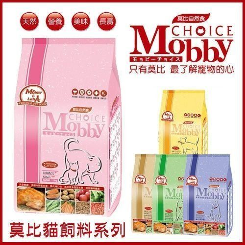 『寵喵樂旗艦店』莫比Mobby《低卡貓化毛》雞肉+米配方貓飼料-1.5kg