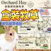 【zoo寵物商城】Orchard Hay》幼兔/成兔高優質牧草盒裝-2.71LB/1.2KG