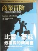 【書寶二手書T6/財經企管_KNG】商業冒險-華爾街的12個經典故事_約翰‧布魯克斯
