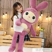 大號兔子玩具抱枕公仔女孩床上陪你睡覺可愛小白兔玩偶布娃娃  女神購物節 YTL