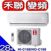 《全省含標準安裝》禾聯【HI-C168/HO-C168】《變頻》分離式冷氣