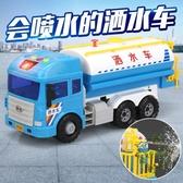 大號灑水車會噴水可灑水工程車慣性兒童玩具男孩寶寶清潔汽車模型
