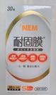 旭能SHINER 耐固膜強化膠囊 30顆/瓶