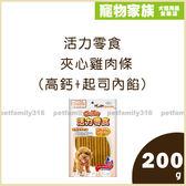 寵物家族-活力零食-夾心雞肉條 高鈣+起司內餡(CR179)200g