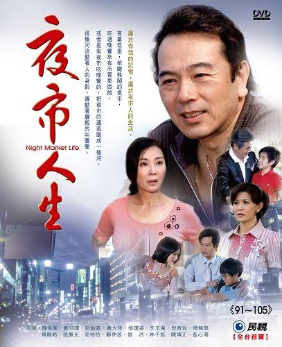 夜市人生《91~105集》 DVD ( 陳美鳳/張晨光/劉羽謙/彭敏嘉/張瓊姿/倪齊民 )