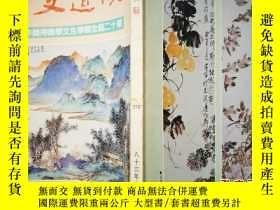 二手書博民逛書店明道文藝罕見219期113885 明道文藝社 出版1994