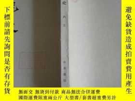 二手書博民逛書店罕見史 六 館藏 內頁未翻閱 老版1767 [明]宋濂等 中華書
