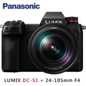 原廠登錄送好禮再送原廠相機包 Panasonic LUMIX DC-S1 + 24-105mm F4 全片幅 單眼相機 公司貨