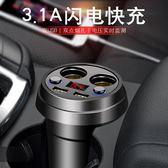 汽車車載充電器一拖三點煙器杯式多功能轉接多用插頭一拖二車充HD