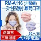 【3期零利率】預購 RM-A116 一次性防護小雛菊口罩 50入/包 3層過濾 熔噴布 高效隔離汙染 (非醫療)