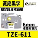 【速買通】Brother TZE-611/黃底黑字/6mmx8m 相容護貝標籤帶