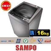 SAMPO 聲寶 ES-HD16B 單槽變頻 16KG 洗衣機 O3殺菌 脫臭 冷風風乾 公司貨 ES-HD16B(K1) ※運費另計(需加購)