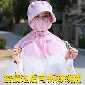 防護面罩頭罩女遮臉護頸防飛沫隔離防曬帽子遮陽帽廚房炒菜兒童 「防疫必備」