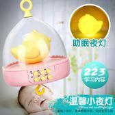 寶寶床頭旋轉搖鈴男孩女孩嬰兒床鈴音樂玩具新生兒掛件0-3-6個月8【販衣小築】