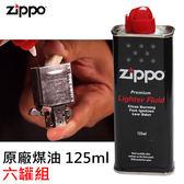 Zippo 戶外登山露營通用原廠打火機煤油 125ml 六罐組