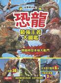 最強王者:恐龍 最強王者大圖鑑 (D0413420)