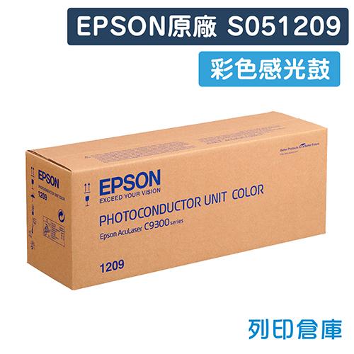 原廠感光滾筒 EPSON 彩色光鼓組 S051209 適用 EPSON AcuLaser C9300N