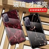 三星 Galaxy S20 FE 手機殼 大理石 保護套 玻璃殼 全包防摔外殼 冷淡風 手機套 保護殼 防刮後殼