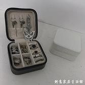簡約拉鏈首飾收納盒旅行隨身便攜項鏈戒指耳環盒男女盒子 創意家居