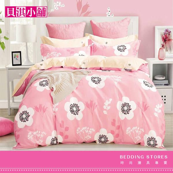 【貝淇小舖】 100%純棉印染/ 自然美(雙人加大床包+2枕套)共三件組