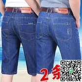 【2條裝】大碼牛仔短褲寬版分夏季五分中褲休閒馬褲【海阔天空】