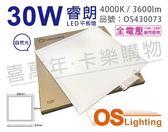 OSRAM歐司朗 LEDVANCE 睿朗 30W 4000K 自然光 全電壓 平板燈 光板燈 輕鋼架_OS430073