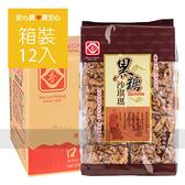 【口留香】黑糖沙琪瑪,12包/箱
