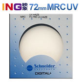 Schneider 72mm MRC UV 多層鍍膜 保護鏡 德國製造 信乃達 見喜公司貨 72