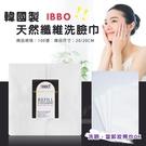 韓國製 IBBO天然纖維洗臉巾/包