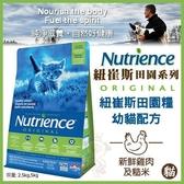 *KING*美國Nutrience紐崔斯《田園糧幼貓(雞肉+糙米)》2.5公斤