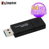 【Kingston 金士頓】DataTraveler 100 G3 (DT100G3/64GB) USB 隨身碟