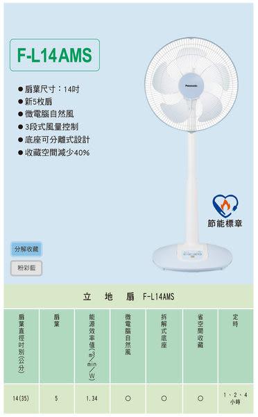 【國際牌☆PANASONIC】台灣松下☆3段式風量控制☆電風扇/立扇《F-L14AMS / FL14AMS》