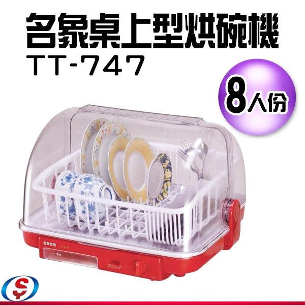 【信源電器】8人份【名象桌上型烘碗機】TT-747/TT747