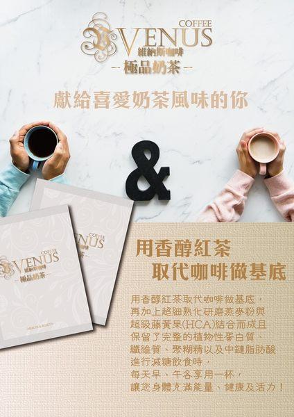 山本富也維納斯咖啡/防彈咖啡/5盒VIP/高宇蓁代言女神咖啡女友禮物