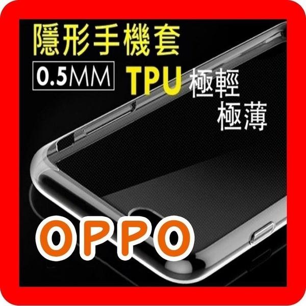 手機殼套OPPO0.5MM清水套透明輕薄軟殼【A18】 R7+mirror5s R7s F1s R9+R9s+ A39